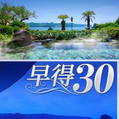 ◆早得30プラン◆早め早めが吉!30日前のご予約で 【全員1,000円OFF】【さき楽】