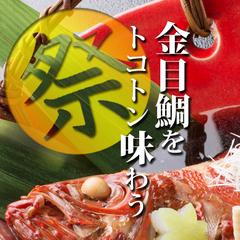 ■舞姫 −Maihime− ■〜「わたしと伊勢海老とアワビと」金目鯛の宿が魅せる 極上磯懐石〜