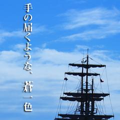 ◆気ままに下田♪ひとり旅◆わたしはわたしと旅にでる。平日お得に♪休前日は豪華に!【露天風呂付客室】