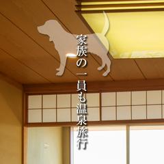 愛犬&うさぎちゃん限定!ペットと一緒が嬉しい!【西館・アウトバス】素泊りプラン