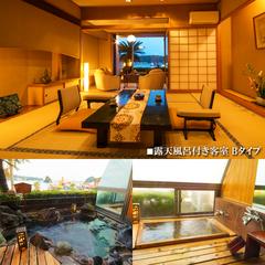 東館【65平米】◆絶景露天風呂付和室◆個室食