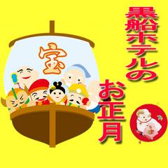 【年末年始】 今年は優雅に伊豆で過ごす☆黒船ホテルの年末年始プラン≪露天風呂付き客室≫