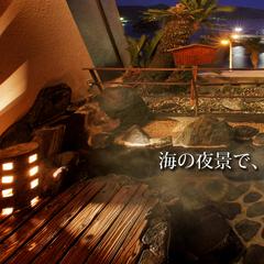 【GW連休限定】素泊まりだけど≪露天風呂付き客室≫☆お得に黒船ホテルで過ごす至福の時♪