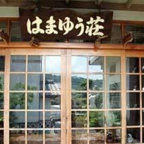 【冬得】伊豆白浜 獲れたて地魚と温泉満喫プラン♪【料理自慢】  【現金特価】