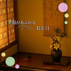 """【年末年始】『喜仙荘』で過ごすHappy Holiday☆""""箱根""""de温泉≪入り納め&入り初め♪≫"""