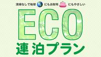 【エコプラン】2連泊以上限定!環境に優しいプラン(素泊まり)
