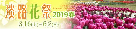 淡路花祭2019春