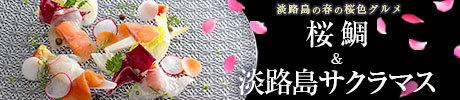 淡路島 春の桜鯛&淡路島サクラマス