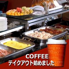 WEB特割■和洋ホテルバイキング朝食付■