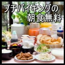 【夏休み限定】無料朝食付♪ファミリープラン