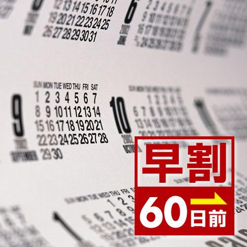 ■さき楽60■最安値★早期予約が断然お得!通常価格より500円OFF☆(素泊)