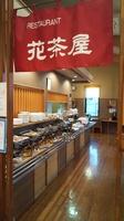 【スタンダートプラン】朝食バイキング無料!