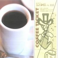 【コメダ珈琲店のコーヒーチケット1枚付】  ★本格コーヒーを味わう★ <朝食付・大浴場・無料駐車場>