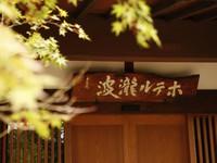 【春夏旅セール】山形の味覚満載!<夕朝食・1泊2食付き>