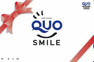 【夏得】お得☆1,000円分QUOカード付きプラン