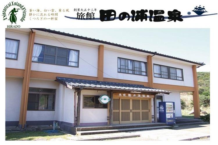 旅館田の浦温泉 関連画像 3枚目 楽天トラベル提供