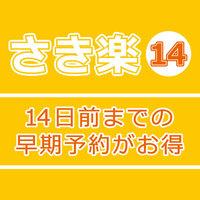 【さき楽14&グループ割!焼酎飲み放題特典】最大2500円OFF☆みんなで《霧島》を楽しもう♪
