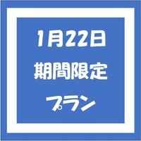 【チェックイン18時〜チェックアウト10時♪】■朝食付き■訳ありショートステイプラン