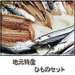 ☆煮魚好きプラン☆地元特産ひものセットおみや付き☆切り方で変わる鯛のお刺身に舌鼓