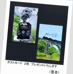 新生釜石の観光復興「SL銀河ポストカード2枚プレゼント」朝食付プラン