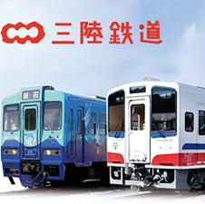 三陸鉄道応援「お菓子+三陸鉄道ポストカードプレゼント」朝食付プラン