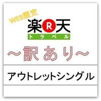 ■■禁煙アウトレットシングル■■【訳あり】〜素泊りプラン〜