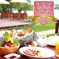 【通年】【1泊朝食付】朝フェス卵部門全国5位!西日本1位の朝食付きプラン[ZS002ZX]