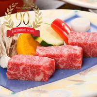 【90周年特別企画】前沢小形牧場牛の陶板焼き&しゃぶしゃぶ付 佳松園会席膳