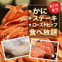 【期間限定】かに&ステーキ&ローストビーフ食べ放題!会場おまかせお楽しみバイキング♪露天湯めぐり満喫