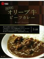 【梅雨割りspecial】☆オリーブ牛フェア☆特典付♪