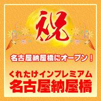 【祝☆10月オープン!】くれたけインプレミアム名古屋納屋橋オープン告知プラン《朝食&特典付》