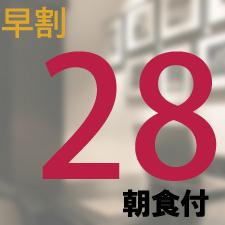 【早得28さき楽】《和洋選べる安心のセットメニュー朝食》28日前までの早期予約割引プラン