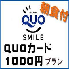 【QUO1000円&朝食付】泊まって得する!ビジネス応援プラン☆