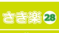 【さき楽28★1泊2食】早めのご予約がお得♪大分満喫☆【グレードアッププラン】が1,100円OFF!