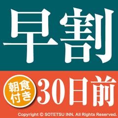 【さき楽】【30日前予約でお得にステイ♪】30日前プラン<朝食付>