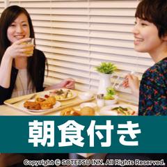 【夏限定】12時レイトアウトプラン<朝食付き>