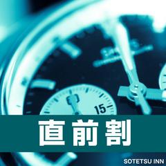 【超直前割☆素泊り】4日間限定の直前割!!