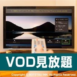 【夏得】VODルームシアター付プラン☆(Wi-Fi 無料接続)