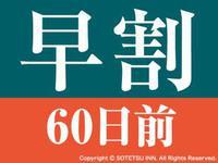 【首都圏★返金不可】【早得】60日前<食事なし>プラン