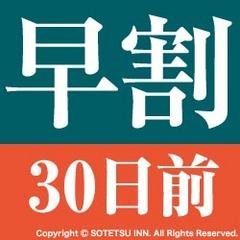 【首都圏★返金不可】【早得】30日前<朝食付き>プラン