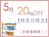 【20%オフ】5月:特定日限定!20%オフでお得に宿泊♪