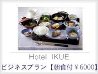 9月 【朝食付¥6000】ビジネスマン応援!!駐車料金も無料♪