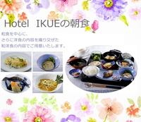 竹田城観覧料無料!!好評の朝食と夕食をホテルでどうぞ♪(2食付)