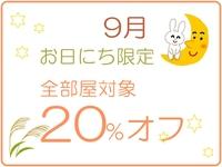 【20%オフ】9月:特定日限定!20%オフでお得に宿泊♪