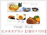 9月 【2食付¥7000】ビジネスマン応援!人気の朝食&夕食♪長期滞在にも◎
