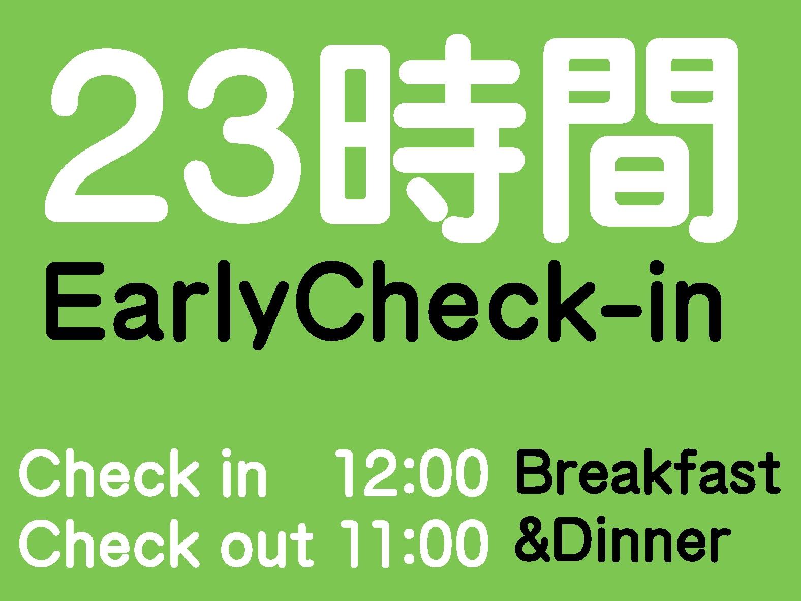 早めの到着でゆったり最大23時間ステイ/朝食・夕食付