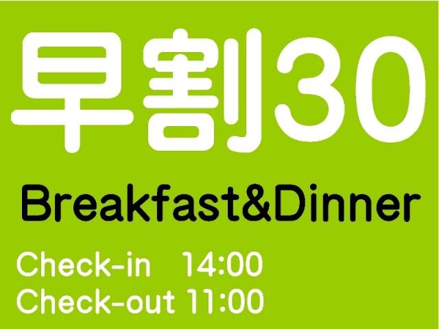 【さき楽30】30日前までの予約でお得!/朝・夕食付