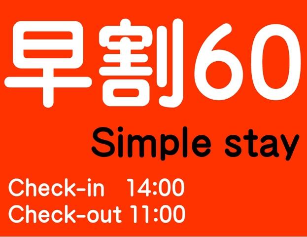 【さき楽60】60日前までの予約でお得!/シンプルステイ
