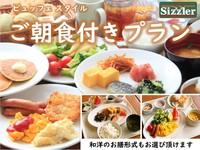 QUOカード1000円付きプラン【ビュッフェスタイル 朝食付】