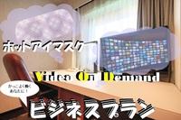 【VOD&アイマスク付】ビジネスお得プラン【GoToトラベル対象外】
